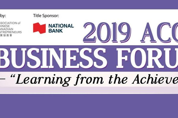 2019 ACCE Business Forum